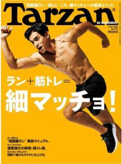 Tarzan (ターザン) Vol.781
