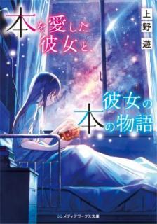 [Novel] Hon o Aishita Kanojo to Kanojo no Hon no Monogatari (本を愛した彼女と、彼女の本の物語)