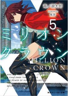 [Novel] Mirion Kuraun (ミリオン・クラウン) 01-05