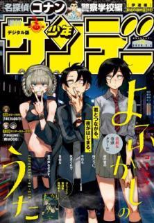 Weekly Shonen Sunday 2020-12 (週刊少年サンデー 2020年12号)