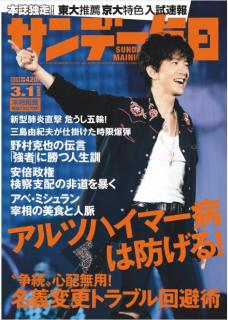 Sunday Daily 2020-03-01 (サンデー毎日 2020年03月01日号)