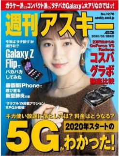 Weekly Ascii 2020-02-18 (週刊アスキー 2020年02月18日)