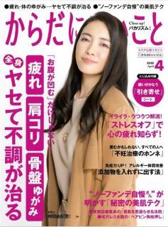 Gekkan Karasaniiikoto 2020-04 (月刊からだにいいこと 2020年04月号)