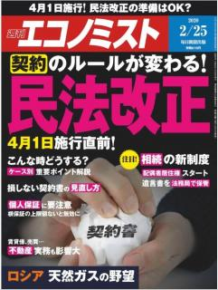 Weekly Echonomist 2020-02-25 (週刊エコノミスト2020年02月25日号)