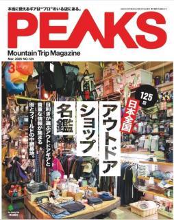 PEAKS (ピークス) 2020年03月