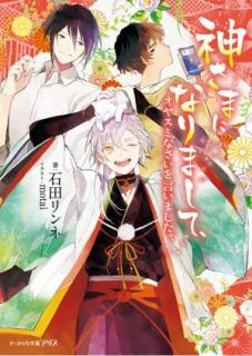 [Novel] Kamisama ni Narimashite (神さまになりまして) 01-03