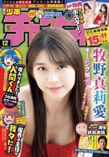 Weekly Shonen Champion 2020-12 (週刊少年チャンピオン 2020年12号)