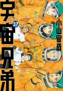 Uchuu Kyoudai (宇宙兄弟) 37