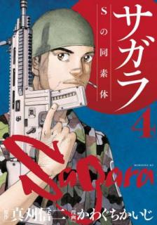 Sagara S no Dosotai (サガラ~Sの同素体~ ) 01-04