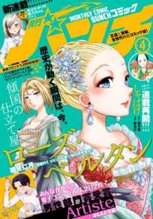 Gekkan Komikku @ Banchi 2020-04 (月刊コミック@バンチ 2020年04月号)