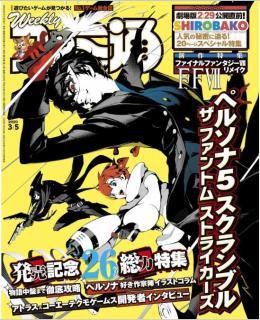 Weekly Famitsu 2020-03-05 (週刊ファミ通 2020年03月05日 )