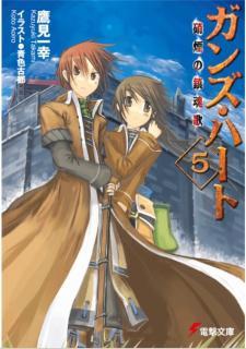 [Novel] Ganzu Hato (ガンズ・ハート) 01-05