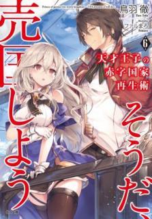 [Novel] Tensai oji no Akaji Kokka Saiseijutsu Soda Baikoku Shiyo (天才王子の赤字国家再生術 ~そうだ、売国しよう~ ) 01-06