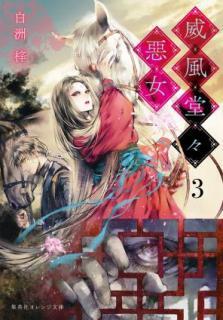 [Novel] Ifu Dodo Akujo (威風堂々惡女) 01-03