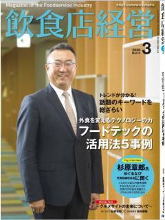Inshokuten keiei 2020-03 ( 飲食店経営 2020年03月号)