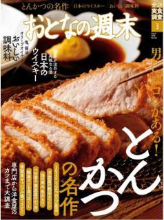 Otona No Shumatsu 2020-03 (おとなの週末 2020年03月号)
