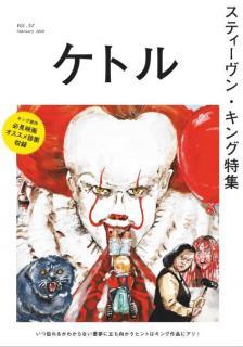Ketoru vol.52 (ケトル Vol.52)