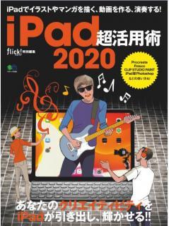 iPad Chokatsuyojutsu 2020 (iPad超活用術 2020)