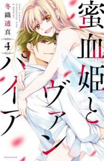 Mitsugetsuhime to Vanpaia (蜜血姫とヴァンパイア) 01-04