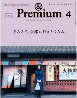 &Premium (アンド プレミアム) 2020年04月号