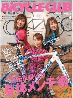 BiCYCLE CLUB (バイシクルクラブ) 2020年04月号