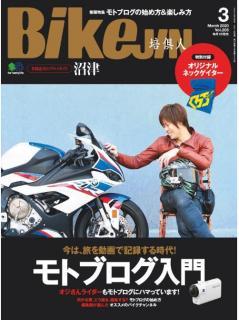 BikeJIN(培倶人) 2020年03月号