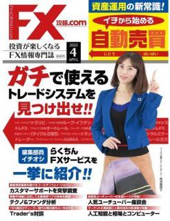 FX koryaku.com 2020-04 (FX攻略.com 2020年04月)
