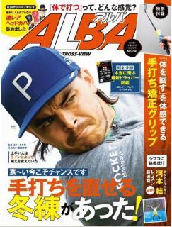 AlbatoroDebyu No.790 (アルバトロス・ビュー No.790)