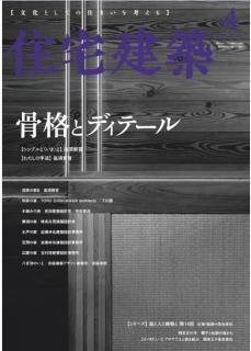 Jutakukenchiku 2020-04 (住宅建築 2020年04月号)