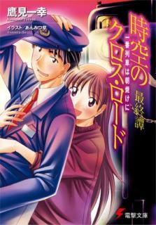 [Novel] Jiku no Kurosu Rodo (時空のクロス・ロード) 01-04
