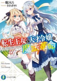 [Novel] Tensei ojo to Tensai Reijo no Maho Kakumei (転生王女と天才令嬢の魔法革命 )
