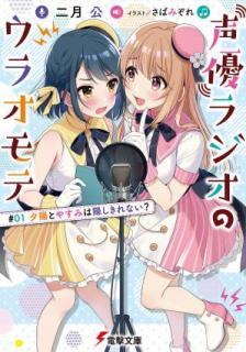 [Novel] Seiyrajionouraomote (声優ラジオのウラオモテ) 01