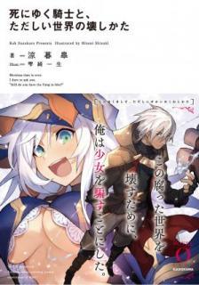 [Novel] Shiniyuku Kishi to Tadashii Sekai no Kowashikata (死にゆく騎士と、ただしい世界の壊しかた)
