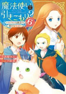 [Novel] Mahotsukai de Hikikomori (魔法使いで引きこもり?) 01-06