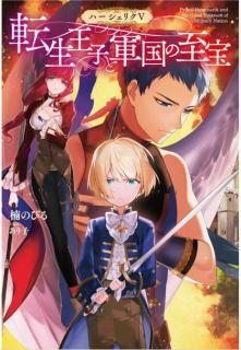 [Novel] Hasheriku (ハーシェリク) 01-05