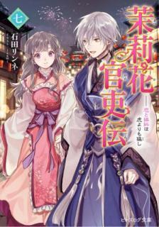 [Novel] Matsurika Kanriden (茉莉花官吏伝) 01-07