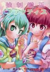 c97_clutch_shot_king_kakkuu_kyousei_kyousei_practice_star_twinkle_precure_001.jpg