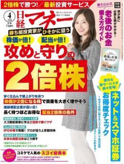 日経マネー 2020年04月号 [Nikkei Money 2020-04]