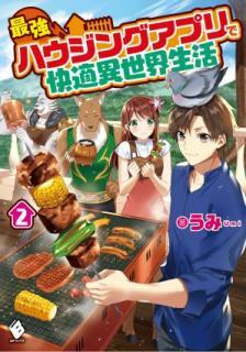 [Novel] Saikyo Haujingu Apuri de Kaiteki Isekai Seikatsu (最強ハウジングアプリで快適異世界生活 ) 01-02