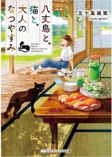 [Novel] Hachijojima to Neko to Otona no Natsuyasumi (八丈島と、猫と、大人のなつやすみ)