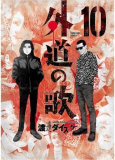 Gedo no Uta (外道の歌) 01-10