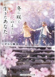 [Novel] Fuyu ni Saku Hana no Yoni Ikita Anata (冬に咲く花のように生きたあなた)