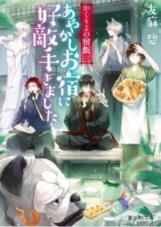 [Novel] Kakuriyo no Yadomeshi (かくりよの宿飯) 01-03