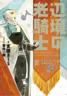 [Novel] Henkyo no Rokishi (辺境の老騎士 ) 01-03