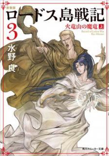 [Novel] Shinsouban Rodosuto Senki Farisu no Seijo ( 新装版 ロードス島戦記) 01-03