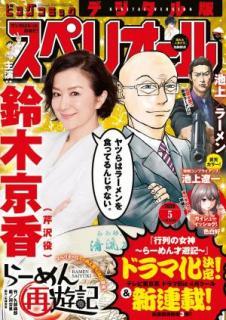 Big Comic Superior 2020-05 (ビッグコミックスペリオール 2020年05号)