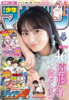 Weekly Shonen Magazine 2020-10 (週刊少年マガジン 2020年10号)