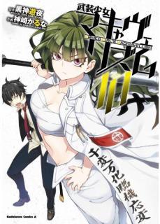 Busou Shoujo Machiavellianism (武装少女マキャヴェリズム ) 01-10