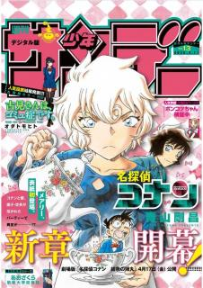 Weekly Shonen Sunday 2020-13 (週刊少年サンデー 2020年13号)