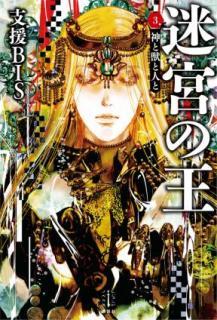 [Novel] Meikyu no o (迷宮の王 ) 01-03